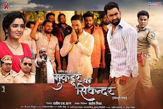 dinesh lal yadav nirahua film poster