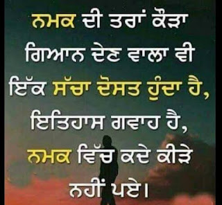 Punjabi-Motivational-Quotes