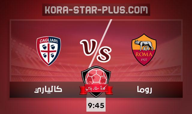 مشاهدة مباراة روما وكالياري كورة ستار لايف اونلاين بث مباشر اليوم بتاريخ 23-12-2020 الدوري الايطالي