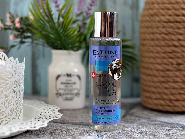 Глубоко очищающий тоник Eveline cosmetics Glycol Therapy 5%  отзыв