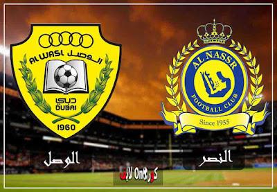 بث مباشر مباراة النصر والوصل اليوم