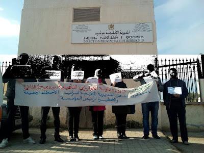 برشيد:بلاغ صحافي لأساتذة الثانوية التأهيلية الخوارزمي سيدي رحال الشاطئ