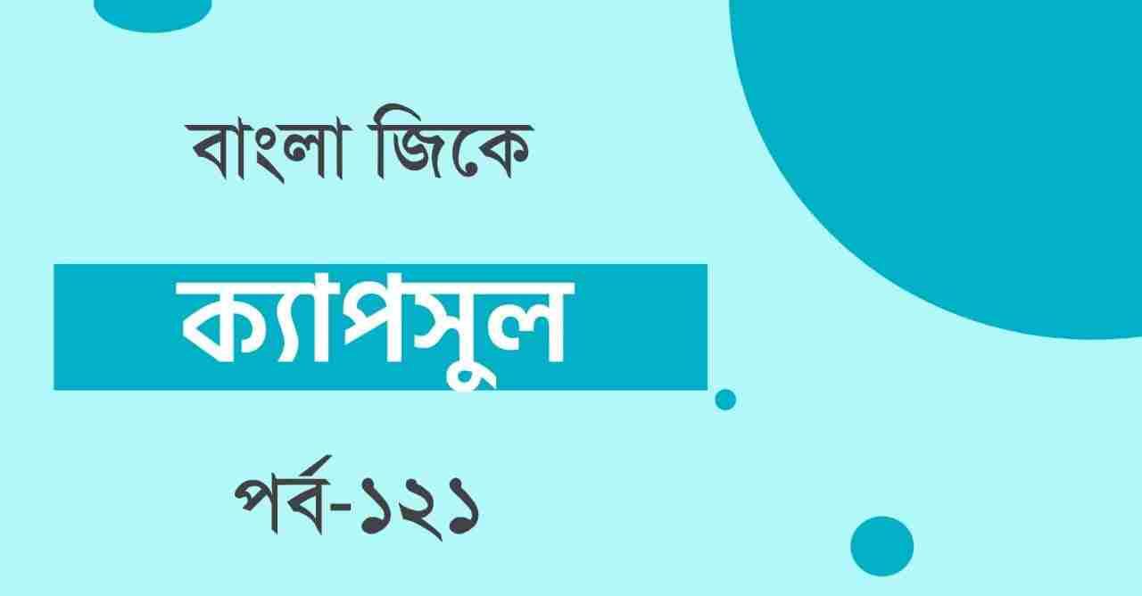 Bengali GK Dose Part-121    জিকে ডোজ
