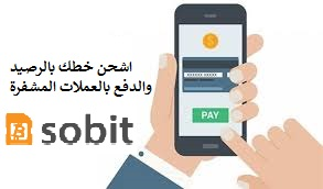 شحن رصيد الهاتف مقابل الدفع بالعملات الالكترونية