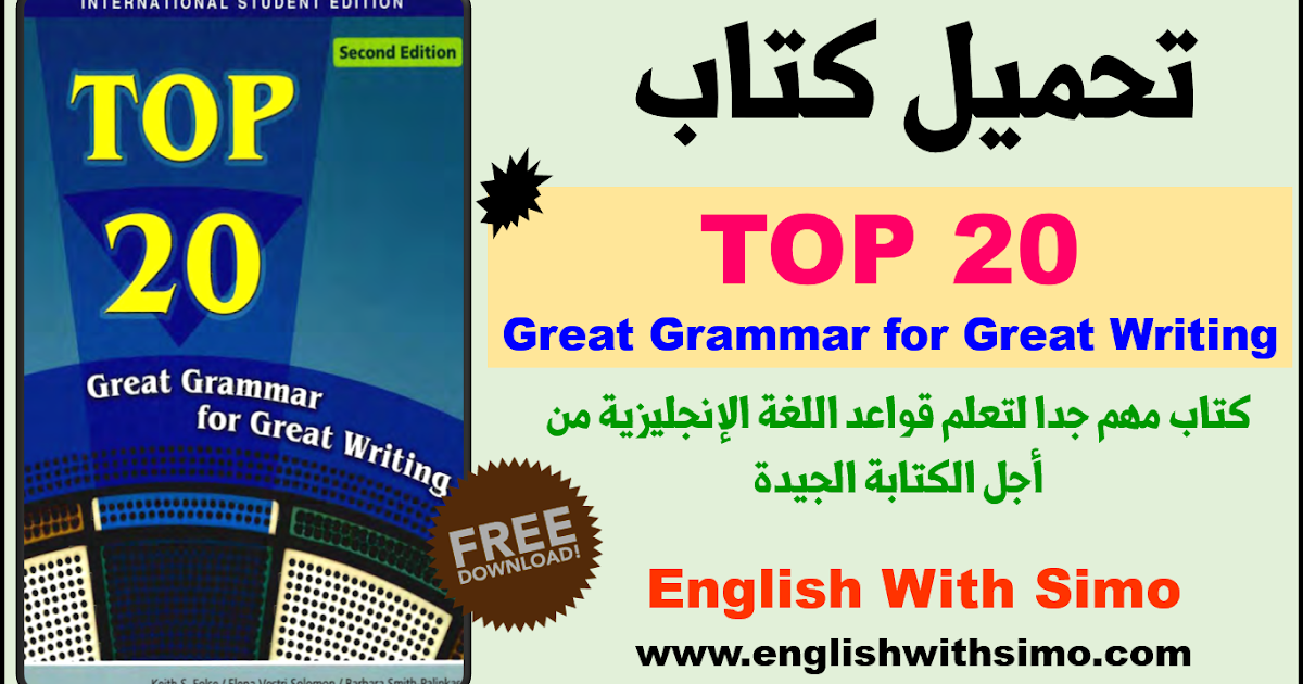 introduction to academic writing تحميل كتاب