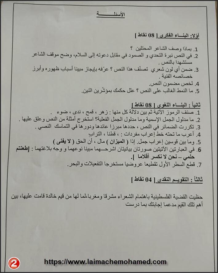 بكالوريا لغة عربية