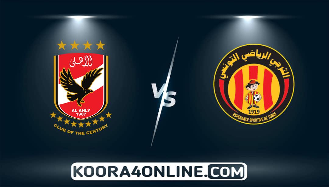 مشاهدة مباراة  الاهلى و الترجي اليوم 19-06-2021 نصف نهائي دوري أبطال أفريقيا
