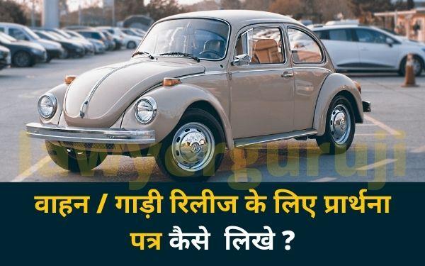 how to write application for vehicle release  वाहन / गाड़ी रिलीज के लिए प्रार्थना पत्र  कैसे लिखे  vehicle release application in court