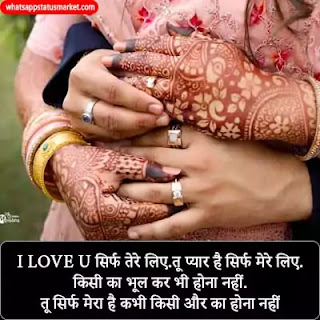 engagement wishes for husband images