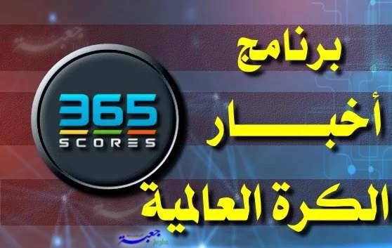 برنامج مباريات اليوم بث مباشر 365Scores apk