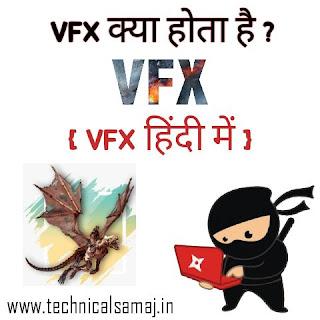 vfx full form in hindi,vfx drug kya hota hai,vfx drug kya hai,vfx drug meaning in hindi,vfx ka full form,vfx course details in hindi,vfx meaning,vfx kaise sikhe