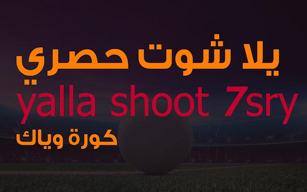 يلا شوت حصري Yalla Shoot 7sry أهم مباريات اليوم بث مباشر