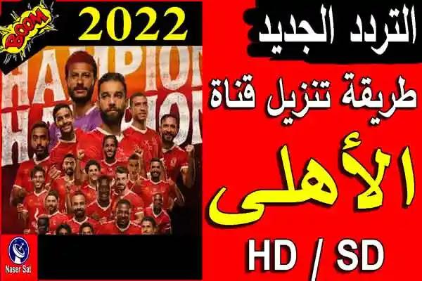 تردد قناة الاهلي الجديد 2022 HD - SD علي نايل سات وطريقة تنزيل القناة