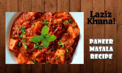 पनीर मसाला बनाने की विधि - Paneer Masala Recipe