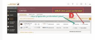 الغاء تفعيل خدمة الوايفاي من البطاقة البنكية (البنك الشعبي )