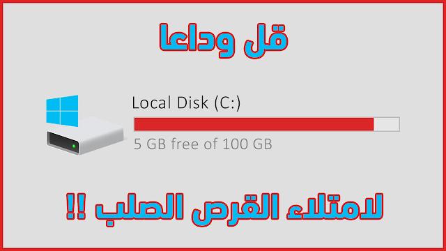 هكذا ستوفر أزيد من 100 جيجا من مساحة التخزين في حاسوبك الويندوز !!