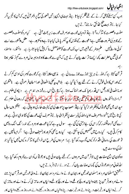 Computer Essay In Urdu Computer Importance Invention Computer Waqt Ki Zaroorat Use