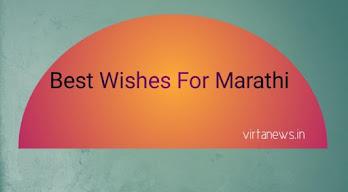 Best Wishesh For Marathi
