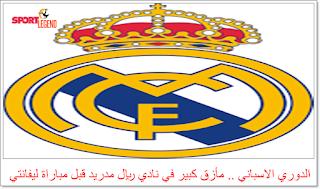 الدوري الاسباني .. مأزق كبير في نادي ريال مدريد قبل مباراة ليفانتي