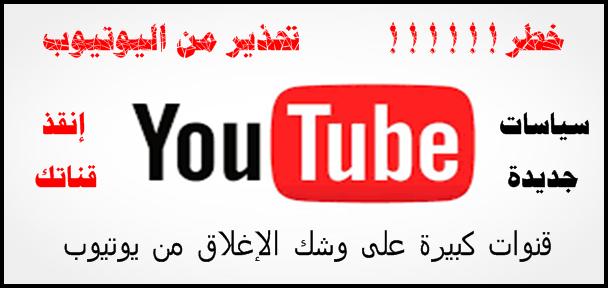إلحق قناتك من الهلاك  سياسات يوتيوب الجديدة 2020 وإغلاق قنوات كبيرة