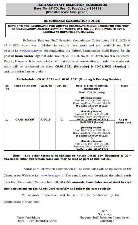 HSSC Exam Schedule 2021: MPHW, Staff Nurse, LA & Supervisor Exam January 2021 Postponed @ www.hssc.gov.in