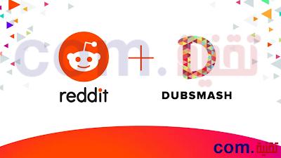 Reddit دخلت سوق الفيديوهات القصيرة عبر Dubsmash