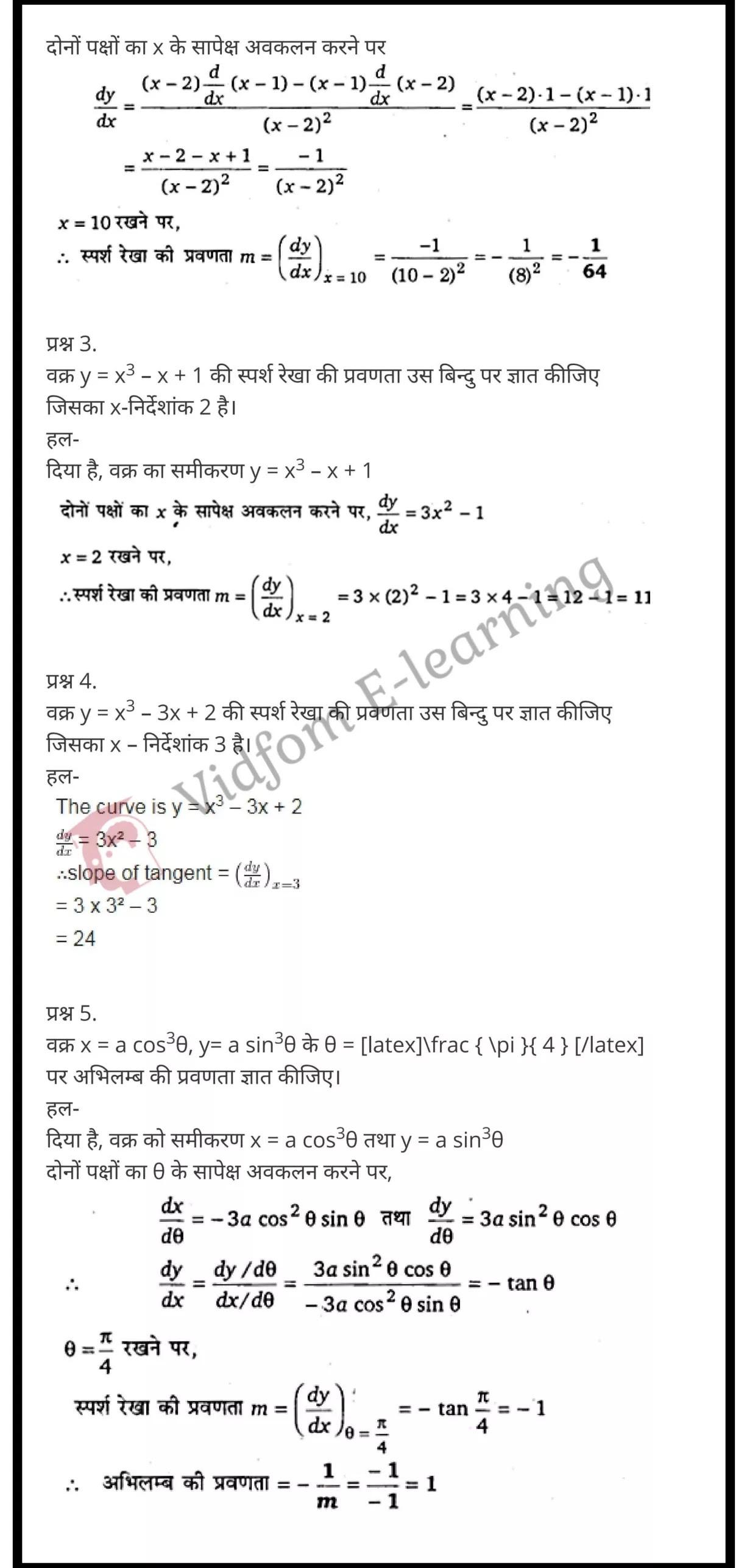 class 12 maths chapter 6 light hindi medium 17