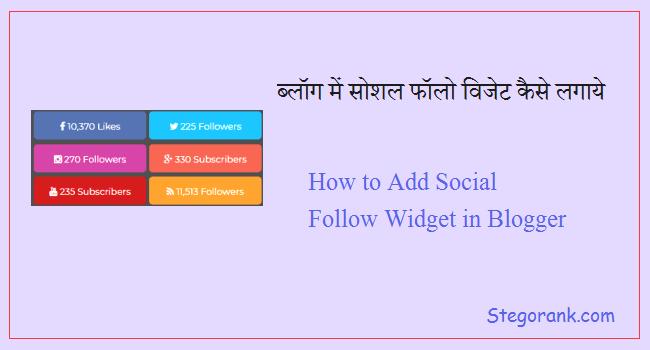 blog me social follow widget kaise add kare, blog me social follow widget icon kaise lagaye