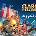 تحميل لعبة كلاش اوف كلانس Clash of Clans v9.105.10 مهكرة اخر اصدار || MiroClash - CcC