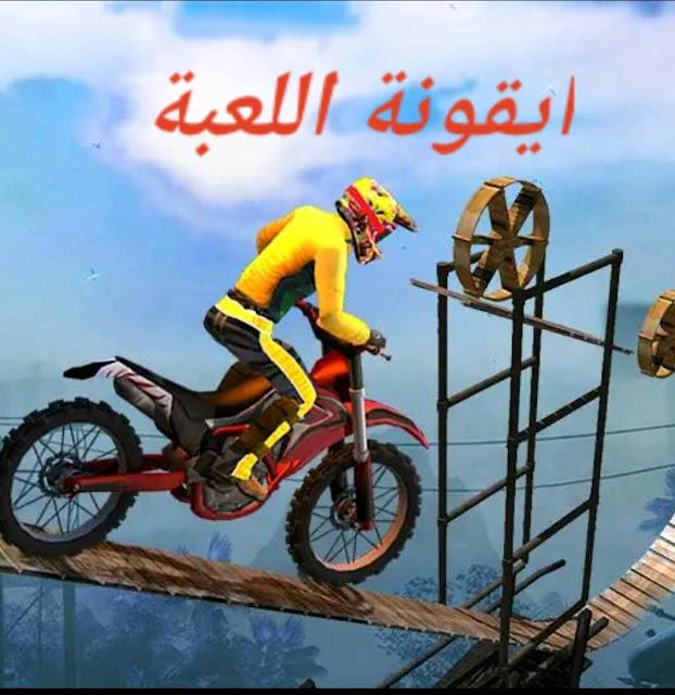 تحميل لعبة الدراجة المثيره Bike stunts 2019 آخر إصدار للأندرويد.