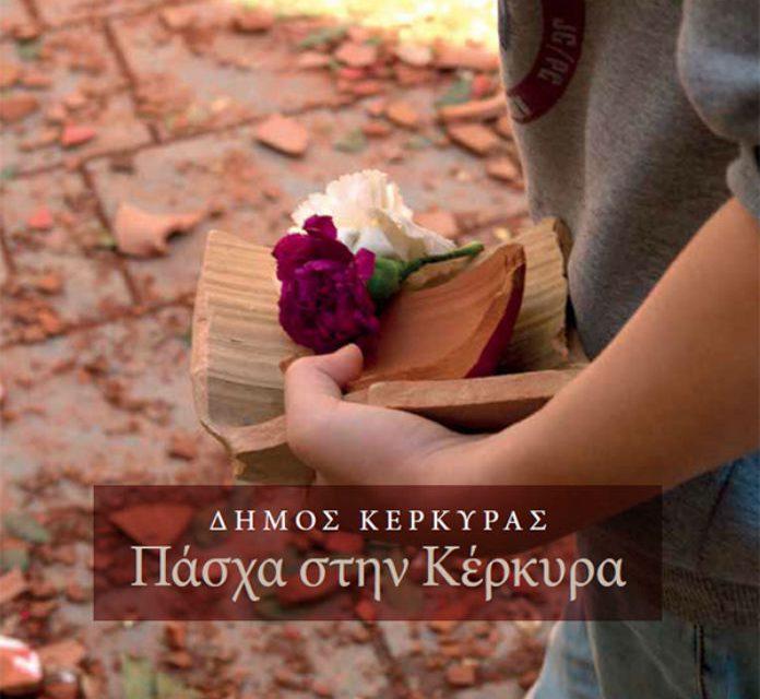 Κερκυραϊκό Πάσχα 2018 (το επίσημο πρόγραμμα εκδηλώσεων του δήμου)