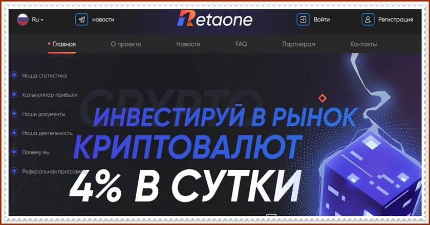 Мошеннический сайт retaone.io – Отзывы, развод, платит или лохотрон? Мошенники
