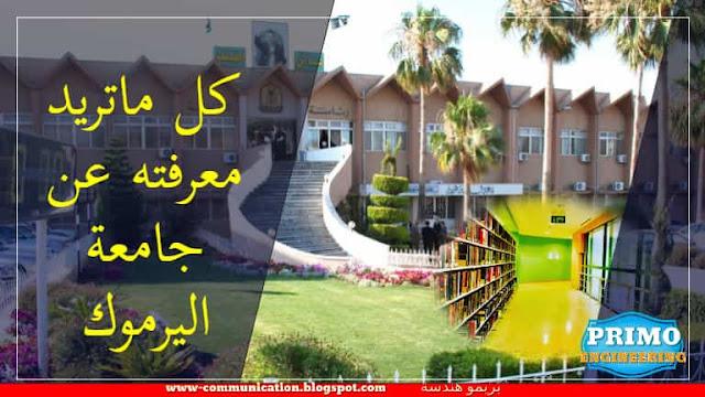 كل ماتريد معرفته عن جامعة اليرموك ( جامعة اليرموك القبول والتسجيل, تخصصات جامعة اليرموك )