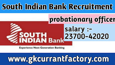 South Indian Bank Recruitment 2019, probationary officer bank jobs, bank jobs