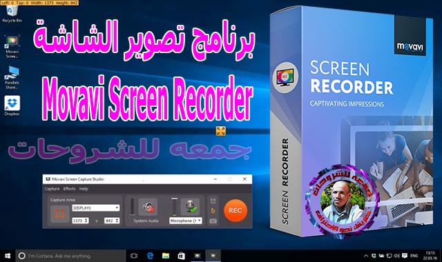 برنامج تصوير الشاشة | Movavi Screen Recorder 11.1.0