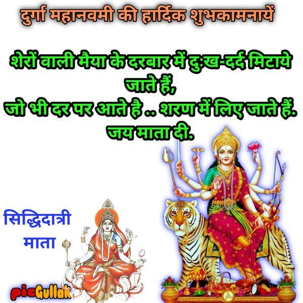 Best Durga Navami ki shubhkamnaen images download | दुर्गा महानवमी की हार्दिक शुभकामनायें