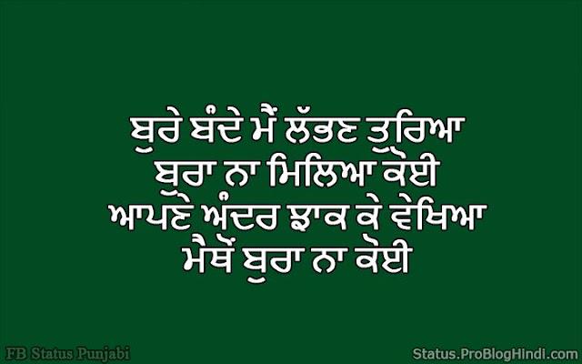 love status punjabi for fb