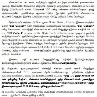 Kanchipuram Central Cooperative Bank Recruitment 2019 - Apply Online 108 Assistant Posts