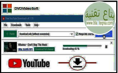 اسرع برنامج تحميل من اليوتيوب للكمبيوتر بالعديد من الصيغ مجانا مع امكانية ايقاف واستئناف تحميل الفيديو, وتستطيع من خلاله تحميل قائمة تشغيل كاملة, برنامج تحميل من اليوتيوب للكمبيوتر, برنامج تحميل من اليوتيوب للكمبيوتر mp3, اسرع برنامج تحميل من اليوتيوب للكمبيوتر, برنامج تحميل من اليوتيوب للكمبيوتر سريع, برنامج تحميل من اليوتيوب للكمبيوتر سريع مجانا, برنامج تحميل فيديوهات من اليوتيوب للكمبيوتر, افضل برنامج تحميل من اليوتيوب للكمبيوتر, برنامج تحميل الفيديوهات من اليوتيوب للكمبيوتر, برنامج تحميل الفيديو من اليوتيوب للكمبيوتر, تحميل برنامج لتحميل الفيديوهات من اليوتيوب للكمبيوتر, برنامج تحميل اغاني من اليوتيوب للكمبيوتر, تحميل برنامج تحميل من اليوتيوب للكمبيوتر, تحميل برنامج للتحميل من اليوتيوب للكمبيوتر, تحميل من اليوتيوب للكمبيوتر بدون برنامج, برنامج تحميل من اليوتيوب للكمبيوتر mp4, برنامج تحميل اغاني mp3 من اليوتيوب للكمبيوتر, تحميل برنامج التحميل من اليوتيوب للكمبيوتر, برنامج تحميل من اليوتيوب للكمبيوتر مجانا, برنامج تحميل فيديو من اليوتيوب للكمبيوتر, تحميل برنامج تحميل الفيديوهات من اليوتيوب للكمبيوتر, برنامج تحميل mp3 من اليوتيوب للكمبيوتر, تحميل برنامج تحميل فيديوهات من اليوتيوب للكمبيوتر, تحميل برنامج تحميل من اليوتيوب للكمبيوتر مجانا, برنامج تحميل من اليوتيوب بصيغة mp3 للكمبيوتر, افضل واسرع برنامج تحميل من اليوتيوب للكمبيوتر, تحميل برنامج التحميل من اليوتيوب للكمبيوتر عربي, برنامج تحميل فيديو من اليوتيوب للكمبيوتر مجانا, تحميل برنامج تحميل الفيديو من اليوتيوب للكمبيوتر, برنامج تحميل الاغاني من اليوتيوب للكمبيوتر, برنامج تحميل فيديو للكمبيوتر من اليوتيوب, تحميل برنامج تحميل الفيديوهات من اليوتيوب للكمبيوتر مجانا, تحميل برنامج تنزيل من اليوتيوب للكمبيوتر, برنامج تحميل من اليوتيوب mp3 للكمبيوتر, برنامج تحميل الفيديوهات من اليوتيوب للكمبيوتر مجانا, افضل برنامج تحميل من اليوتيوب للكمبيوتر مجانا, تحميل برنامج لتحميل الفيديوهات من اليوتيوب للكمبيوتر مجانا, تنزيل برنامج تحميل الفيديوهات من اليوتيوب للكمبيوتر, برنامج تحميل من اليوتيوب للكمبيوتر 2017, تحميل برنامج تنزيل الفيديو من اليوتيوب للكمبيوتر, تحميل برنامج تنزيل فيديوهات من اليوتيوب للكمبيوتر, تحميل برنامج تحميل في