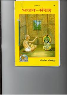 Hindi-Book-Bhajan-Sangrah-Bhajan-Mala