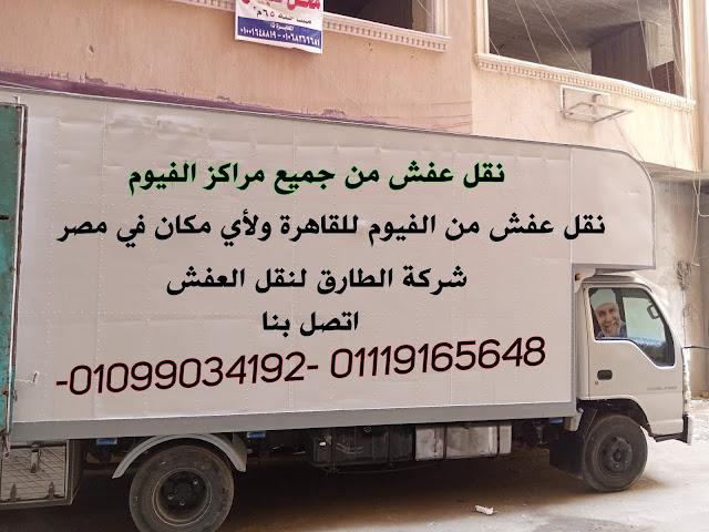 شركة نقل أثاث بالفيوم  01119165648-01099034192 شركة نقل عفش بالفيوم