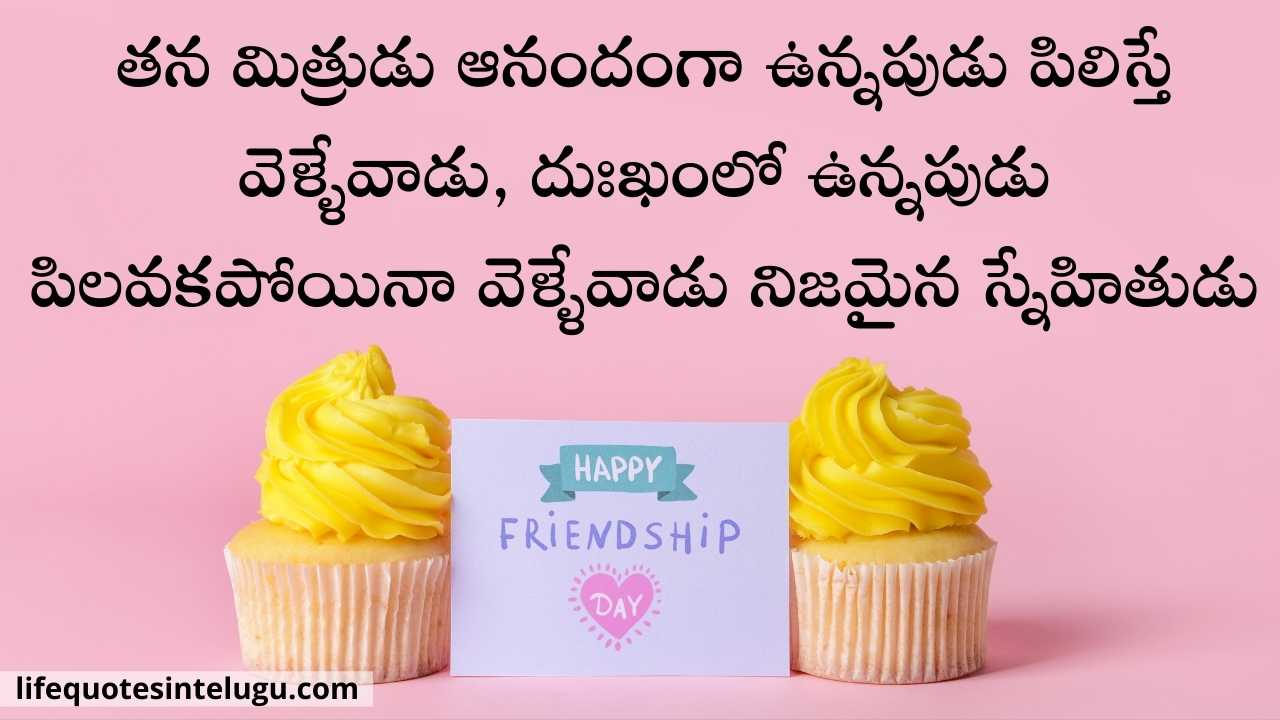 Best Friendship Day Quotes In Telugu