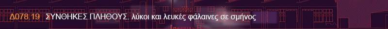 http://www.gradreview.gr/2017/06/sunthhkes-plhthous-lukoi-kai-leukes-falaines-se-smhnos.html