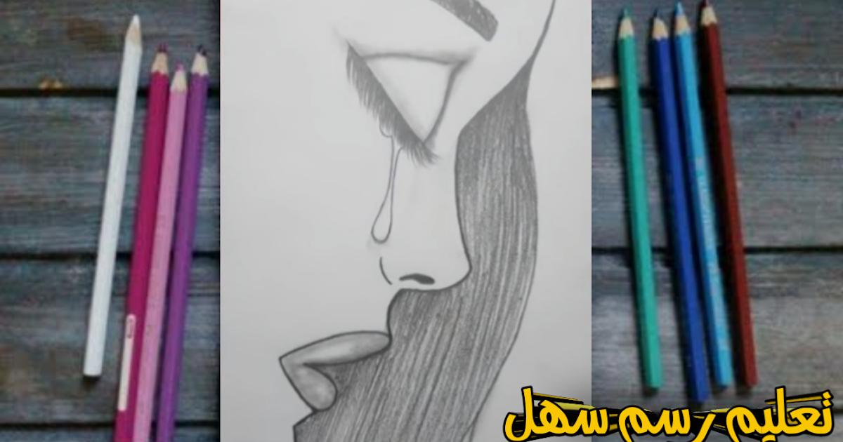 تعليم رسم بنات كيوت رسومات سهلة وجميلة بالقلم الرصاص بالخطوات
