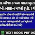 GSEB Textbooks STD 9 PDF Download 2021
