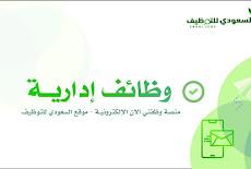 مطلوب منسق مشاريع ادارية واستشارية في الرياض