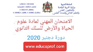 الامتحان المهني مادة علوم الحياة والأرض السلك الثانوي 2020
