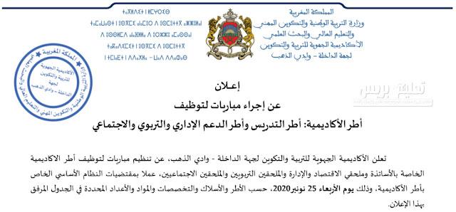 إعلان اكاديمية جهة الداخلة واد الذهب (88 منصب) لمباراة توظيف أطر الأكاديمية فوج 2021 : اساتذة وملحقين