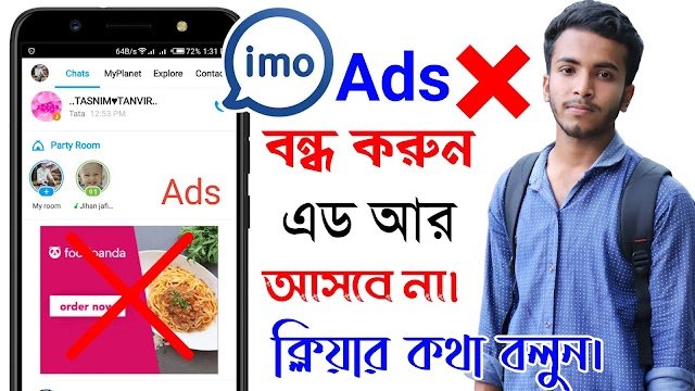 How To IMO Ads Block In 2 Minutes | IMO HD Call | Imo Premium Version Download