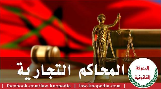 تأليف وتقسيم وتنظيم المحاكم التجارية، اختصاص المحاكم التجارية